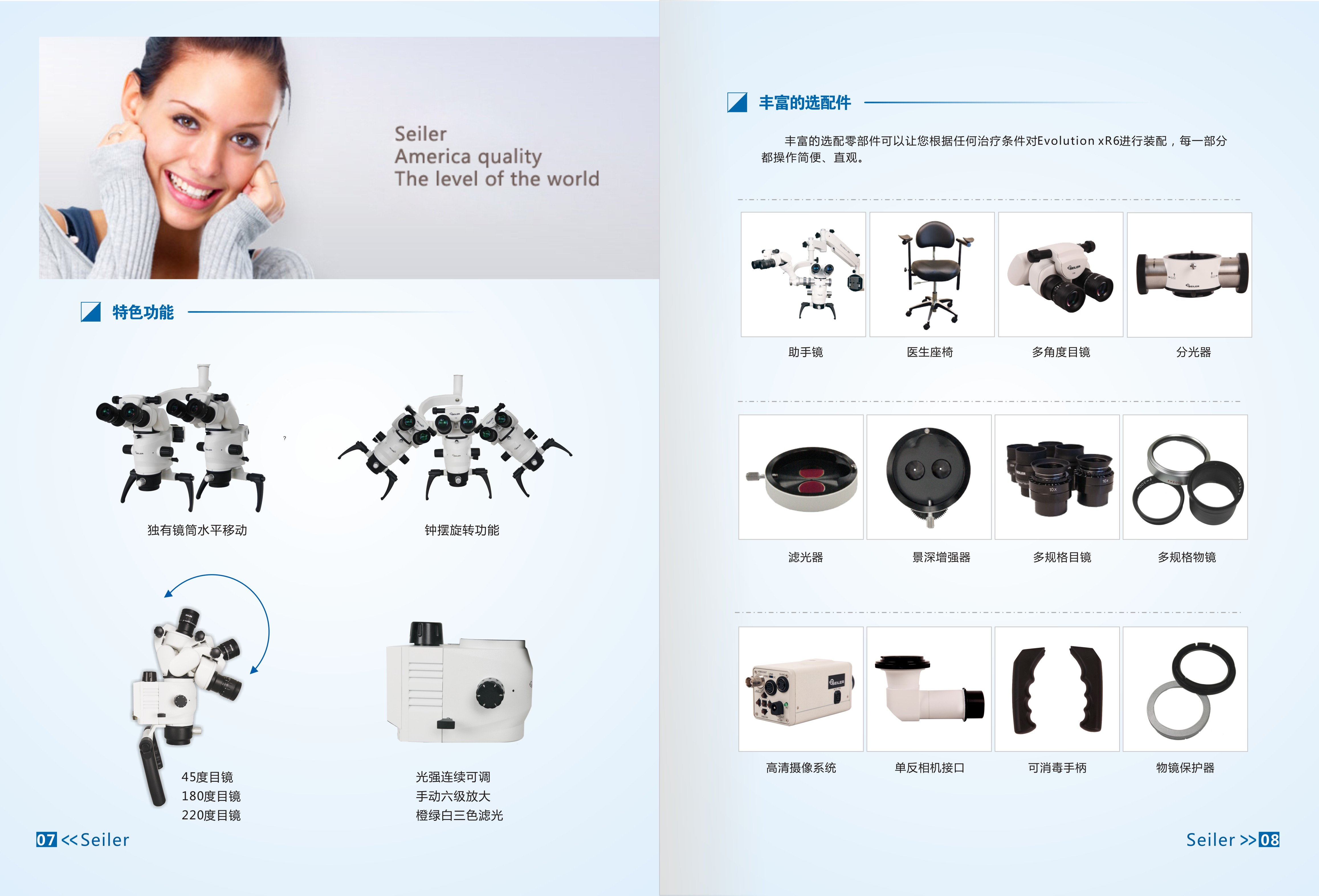 Foreign Microscope Brochure